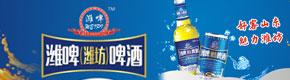 潍啤(潍坊)啤酒有限公司