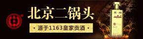 北京二��^酒�I股份有限公司�S芒系列