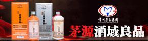 贵州仙珠酒业发卖无限公司