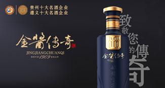 贵州省仁怀市金酱传奇酒业营销有限公司