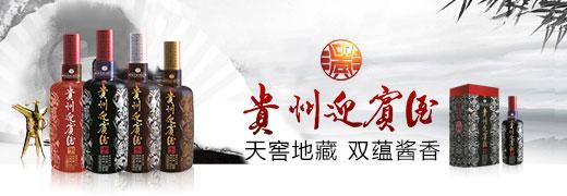 贵州迎宾酒股份有限公司