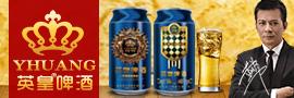 山�|英皇啤酒有限公司