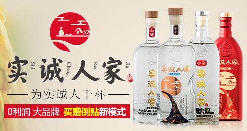 山東實誠人酒業有限公司