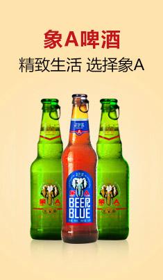 德国西格兰啤酒(中国)有限公司