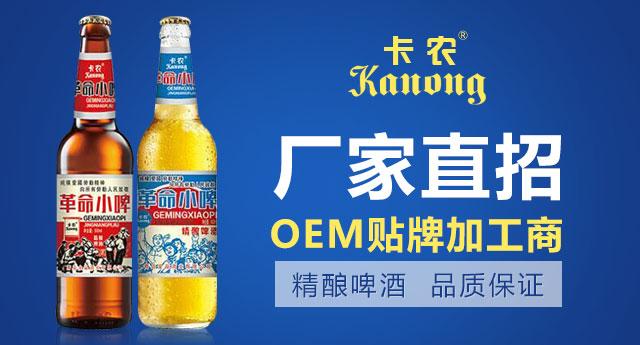 青�u金品酒�I(�y池啤酒)有限公司