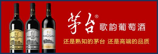 茅�_葡萄酒