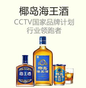 海南椰岛酒业发展有限公司