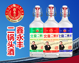 北京鑫永�S酒�I有限公司
