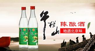 北京京澜酒业有限公司