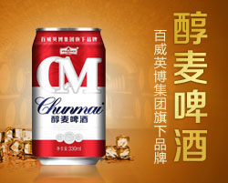 百威(台州)啤酒有限公司