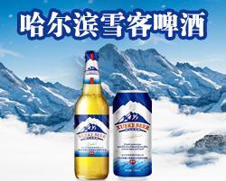哈���I雪客啤酒有限公司