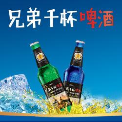 山�|鼎力集�F啤酒有限公司