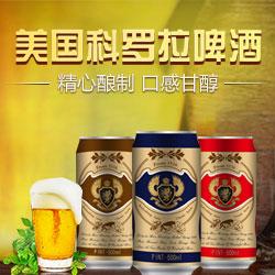 英���P��啤酒集�F有限公司