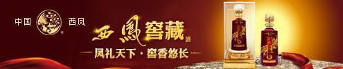西凤窖藏系列全国运营中心