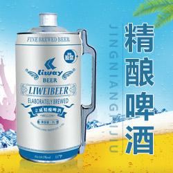 青岛立威精酿啤酒有限公司