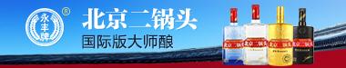 北京二锅头酒业股份有限公司国际版系列全国运营中心
