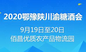 2020佰昌第二届鄂豫陕川渝糖酒会