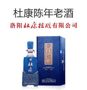 杜康控股出品陈年老酒全国运营中心