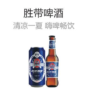 青岛胜带啤酒有限公司