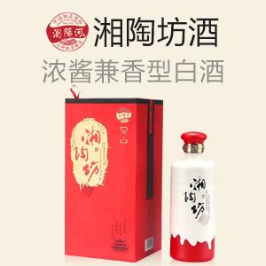 湖南浏阳河酒业发展有限公司—湘陶坊酒