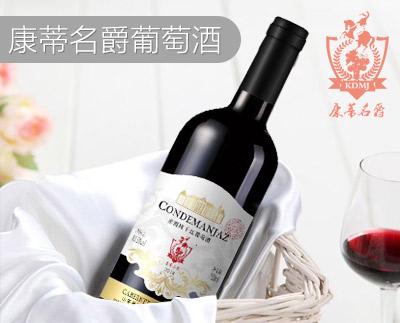 山�|康蒂名爵酒�f有限公司
