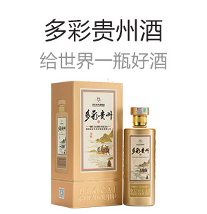 贵州省多彩贵州酒业有限公司