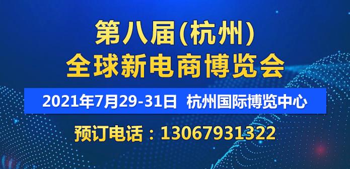 第八届(杭州)全球新电商博览会