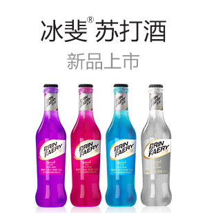 雷明頓洋酒(青島)有限公司