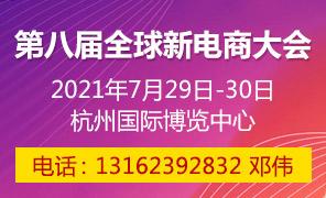 2021第八届全球新电商大会