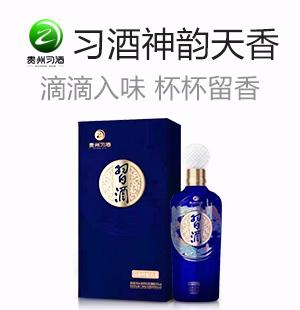 贵州习酒系列酒全国运营中心