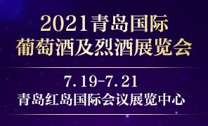 2021青岛国际葡萄酒及烈酒展览会
