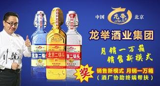 龙举酒业集团