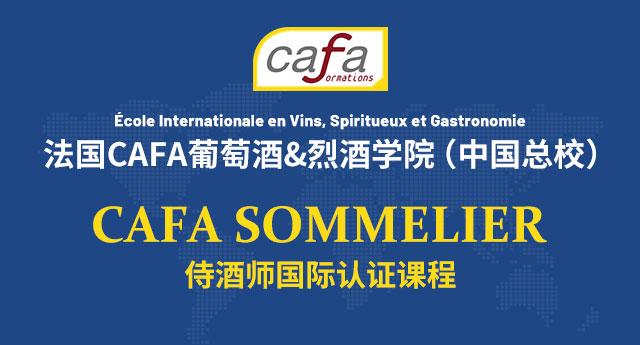 法國CAFA葡萄酒烈酒學校