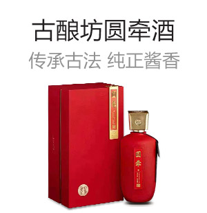 贵州古酿坊酒业(集团)有限公司