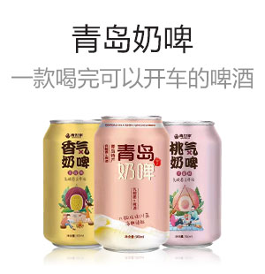 青島嶗世家啤酒有限公司