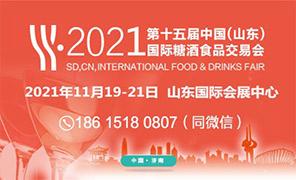 2021第15届中国(山东)国际酒业博览会
