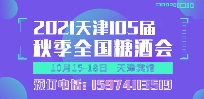 105届天津秋季糖酒会