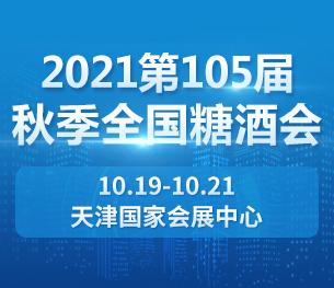 2021年天津秋季全国糖酒会