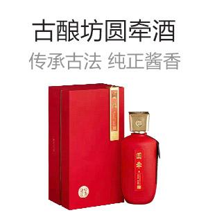貴州古釀坊酒業(集團)有限公司