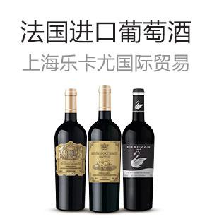 上海樂卡尤國際貿易有限公司
