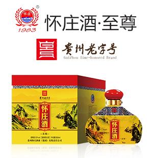 贵州怀庄酒业(集团)有限责任公司怀庄贡酱系列