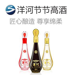 洋河节节高系列酒运营中心