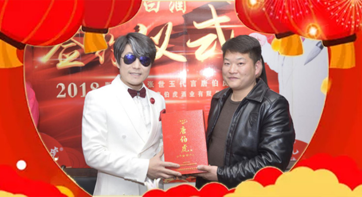 江西唐伯虎酒业有限公司