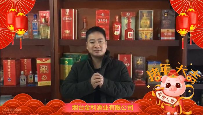 ���_金利酒�I有限公司