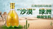 云南佰皓农业科技有限公司