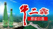 北京金牛二酒业有限公司