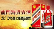洛阳龙门湾酒业无限公司