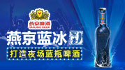 燕京啤酒(沈阳)有限公司