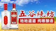 黑龙江五谷坊酒业无限公司