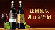 深圳市皇 家陆易酒庄进出口贸易有限公司
